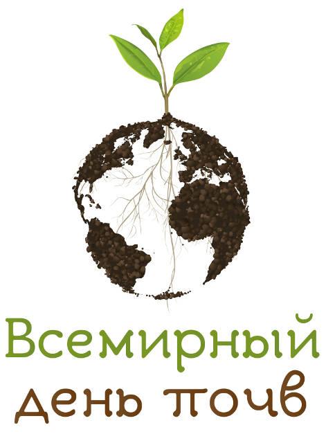 Всемирный день почв!