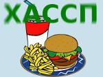ХАССП - система управления безопасностью пищевых продуктов