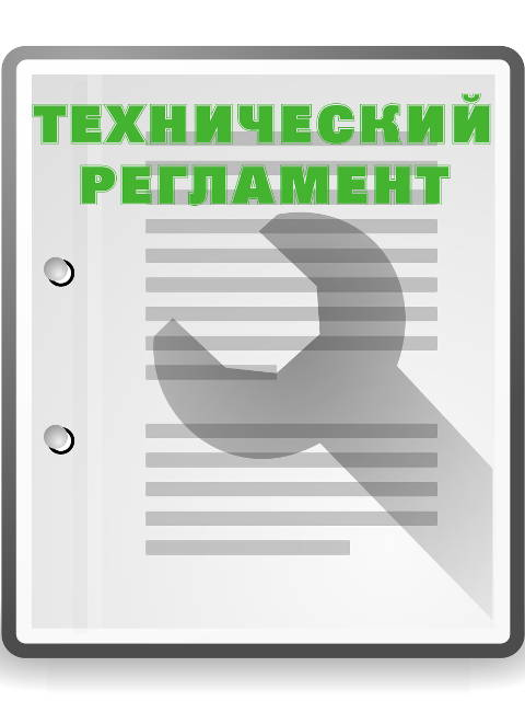 Технический регламент