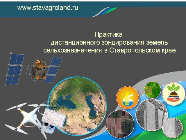 Практика ДЗЗ сельхозназначения в Ставропольском крае