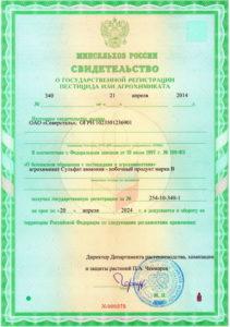 Свидетельство о гос.регистрации пестицида