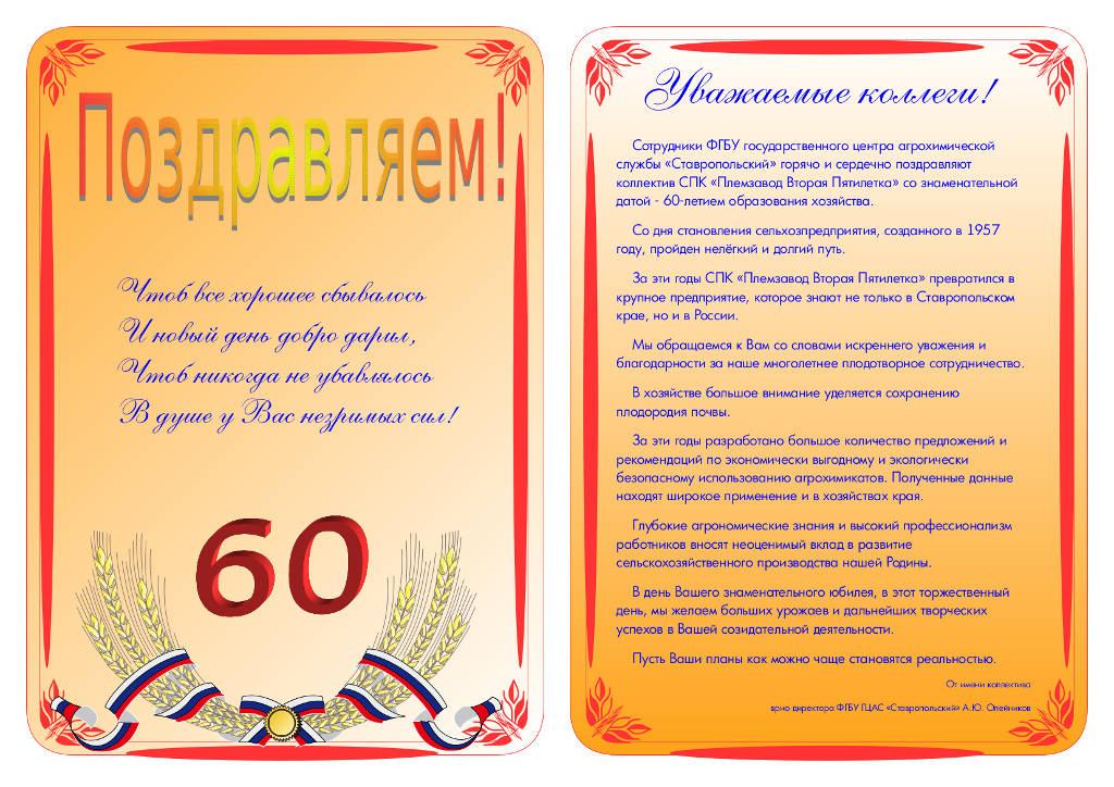 Приветственный адрес к 60-летию СПК «Племзавод Вторая Пятилетка»
