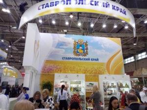 Стенд Ставропольского края
