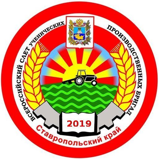 Всероссийский слёт ученических производственных бригад