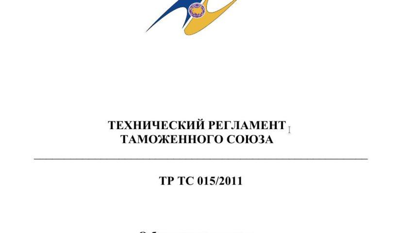 """Требования безопасности ТР ТС 015/2011 """"О безопасности зерна"""""""