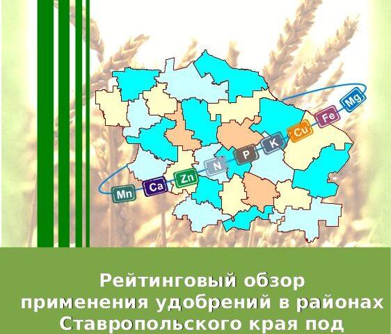 Рейтинговый обзор применения удобрений в районах Ставропольского края под урожай 2019 года