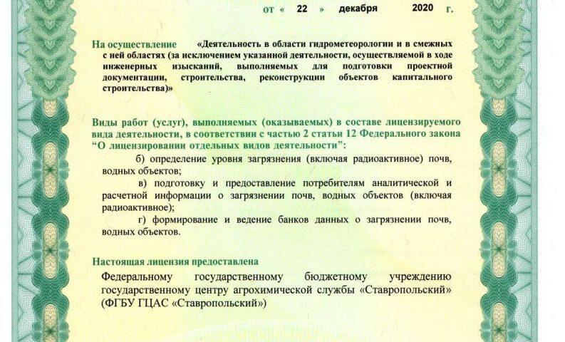 Лицензия на осуществление деятельности в области гидрометеорологии